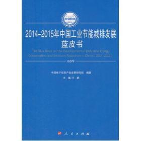 正版新书 2014-2015年中国工业节能减排发展蓝皮书 9787010149967