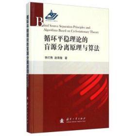 正版新书 循环平稳理论的盲源分离原理与算法 9787118098211 国防