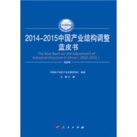 正版新书 2014-2015年中国产业结构调整蓝皮书 9787010149806 人