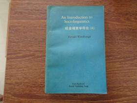 社会语言学导论 英文版