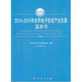 正版新书 2014-2015年世界电子信息产业发展蓝皮书 9787010149998