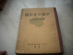 民国28年出版-申报六十周年纪念~丁文江等编纂《中国分省新图》全一册!附赠红蓝镜片