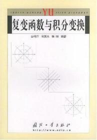 正版新书 复变函数与积分变换换 9787118035872 国防工业