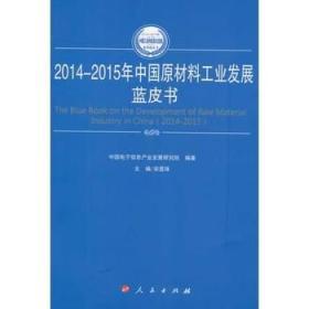 正版新书 2014-2015年中国原材料工业发展蓝皮书 9787010149868