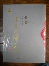汉语方言学大词典 全2册 全二册