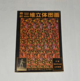 最新三维立体图画 1995年1版1印