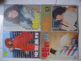 电影画刊1986-4;5;9,91-总83合售
