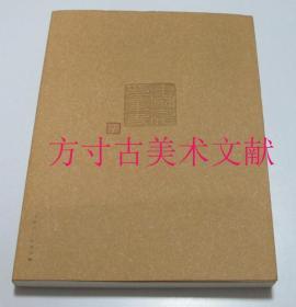 中国古代印章史 上海人民出版社2006年1印