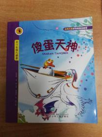 台湾大奖好性格童话故事——傻蛋天神