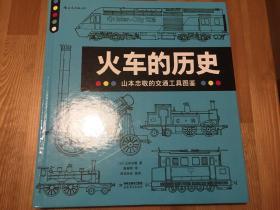山本忠敬的交通工具图鉴:火车的历史 机関车·电车の歴史