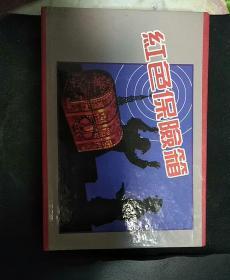 红色保险箱(全六册)