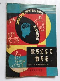 锻炼记忆力的方法/日本产业教育研究所编