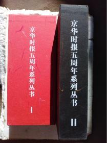 京华时报5周年系列丛书:瞬间记忆、视觉盛宴,等)(全6册,见图)                          (大16开精装本,品好)《121》