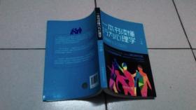 一本书读懂行为心理学