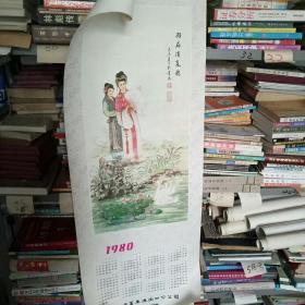 1980年单张大开年历【羽扇消夏图】