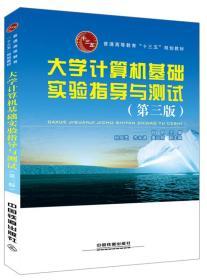 大学计算机基础实验指导与测试(第三版)