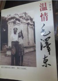 温情毛泽东:口述实录