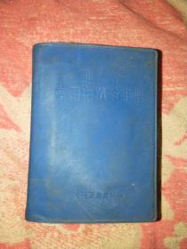 北方常用中草药手册