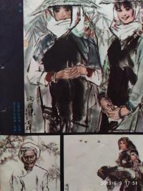 画页—-姊妹俩,老太太、火鸡姑娘、五指山--刘国辉、包利霞夫人--维尔亚112
