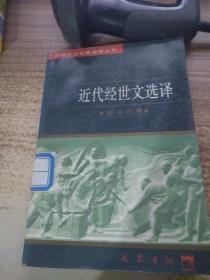 近代经世文选译
