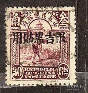 民国,北京版帆船限吉黑贴用,3角信销票(1927年).