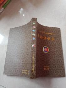萨迦课诵集(藏汉对照)