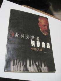 柴科夫斯基钢琴曲选