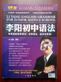 李阳初中语法,李阳初中英语语法,李阳,初中英语b