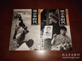 生活在邓小平时代:视觉80年代、和90年代(上下册 全2册)摄影集 正版现货