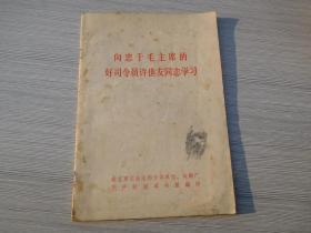 向忠于毛主席的好司令员许世友同志学习(文革少见版本)