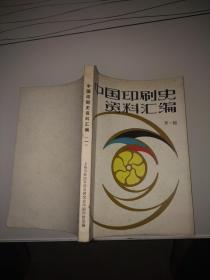 中国印刷史资料汇编 ( 第一辑)