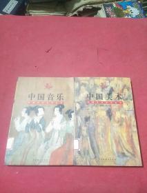 中国文化艺术丛书:中国美术、中国音乐