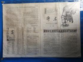 卫东报,1967.3.11对开4版