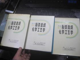 第三版制浆造纸化学工艺学(第一卷,第二卷,第三卷)