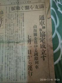 读卖新闻 昭和九年