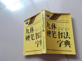 九体硬笔书法字典 【书内有脏污和水印】看图