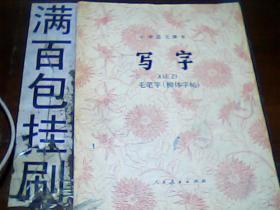 小学语文课本 写字 毛笔字(柳体字帖)