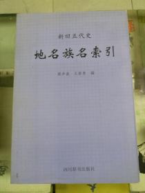 新旧五代史地名族名索引(2000年初版   印量800册 库存书未翻阅)
