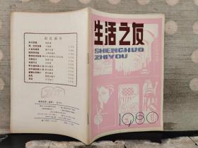 生活之友 丛刊 试刊号1980