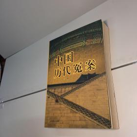 中国历代冤案