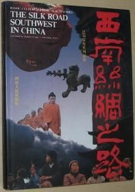 巴蜀文化系列书集:西南丝绸之路