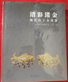 正版全新  错彩镂金 浙江出土金银器(精)