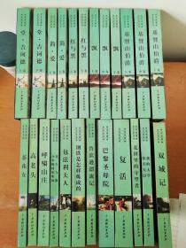 世界文学经典名著译林    17种