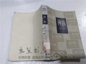 神曲 但丁 人民文学出版社 1988年1月 32开平装