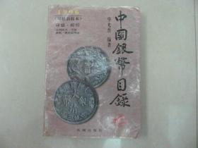 1996中国银币目录