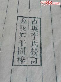 清康熙芥子园木版诗篇第一、二卷
