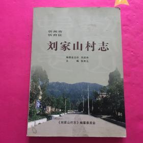 刘家山村志