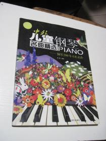 中外儿童钢琴名曲精选——钢琴200年不朽名作