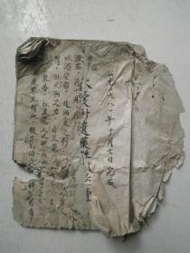 珍珠囊补遗药性赋(手抄本)