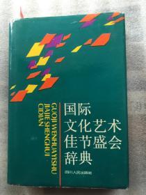 国际文化艺术佳节盛会辞典(精装)
